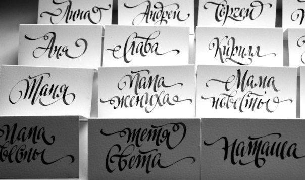 примеры каллиграфии кириллица - Поиск в Google
