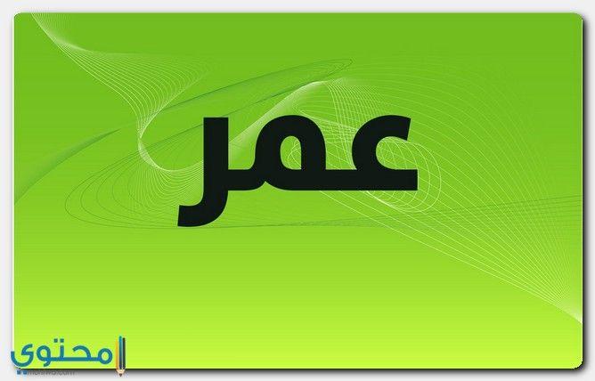 معنى اسم عمر Omar وصفات شخصيته معاني الاسماء Omar اسم عمر Company Logo Logos Amazon Logo
