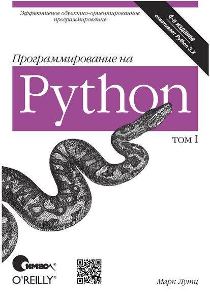 """Лутц М. """"Программирование на Python"""" (4-е издание, в 2-х томах)  Монументальный труд Марка Лутца «Программирование на Python» в 2-х томах представляет собой учебник по применению языка Python для решения наиболее типичных задач в различных прикладных областях..."""