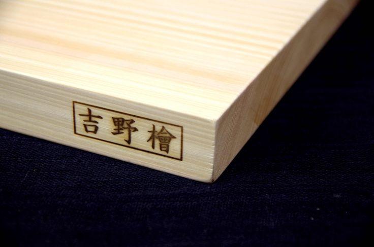 ひのきまな板の側面に映える『吉野檜』の刻印。読み方は桧(ひのき)です。