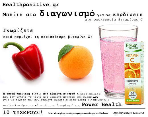Το online φαρμακείο Healthpositive.gr διοργανώνει διαγωνισμό με δέκα τυχερούς νικητές να κερδίζουν από μια συσκευασία βιταμίνης C 135mg της Power Health για την ενίσχυση του ανοσοποιητικού συστήματος ενόψει του χειμώνα!!!!!!  ΔΕΙΤΕ ΤΟ ΔΙΑΓΩΝΙΣΜΟ ΕΔΩ!!  http://woobox.com/hsd652