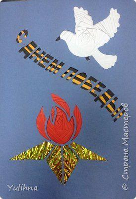 Поделка изделие День Победы Айрис фолдинг С Днем Победы Бумага фото 1