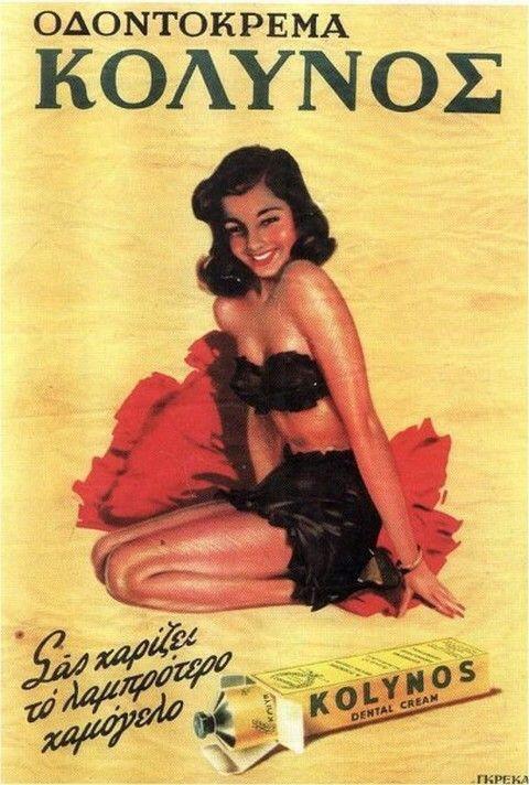 Greek vintage ads. Οδοντοκρεμα Κολυνος.