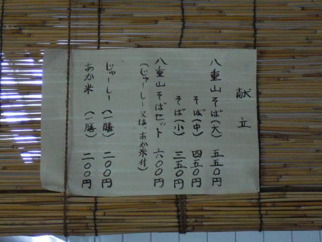 石垣島の八重山そばのお店「来夏世(くなつゆ)」