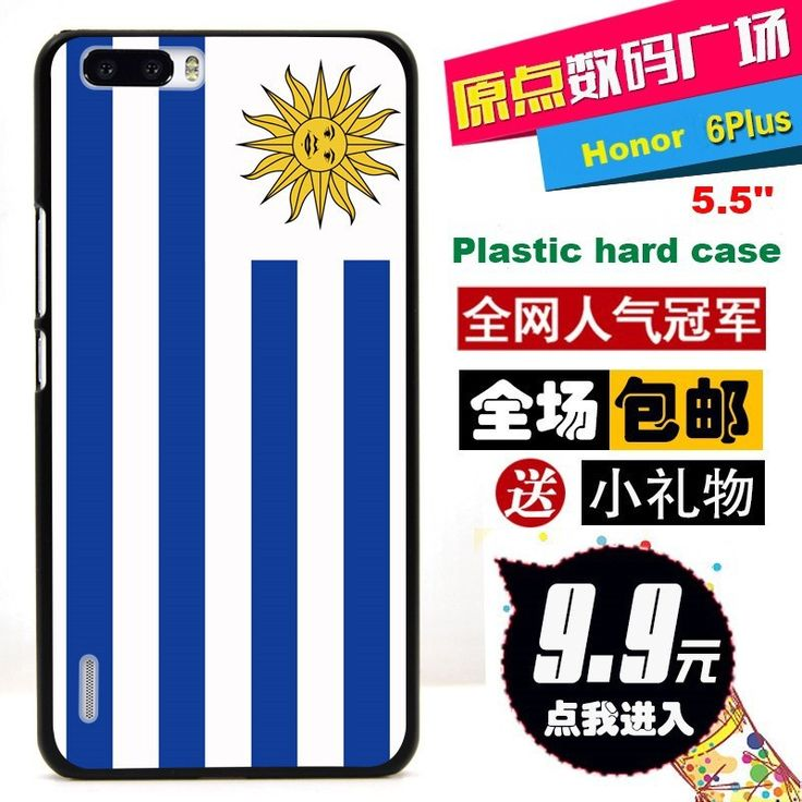 За честь 6 большой, за честь 6 большой 5,5 '' силикон мягкий чехол / живопись телефон чехол раковина чехол комикс и уругвай флаг / верхний