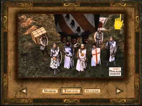 ▶ Монти Пайтон и поиски Святого Грааля (игра) - YouTube кащуалка управление