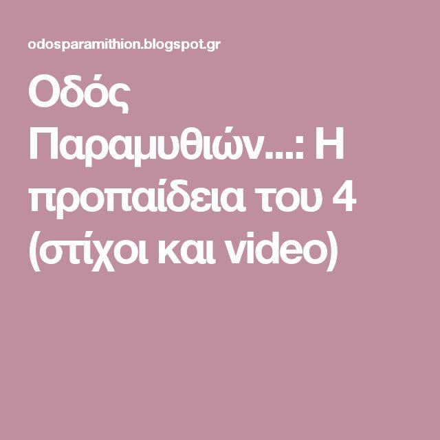 Οδός Παραμυθιών...: Η προπαίδεια του 4 (στίχοι και video)
