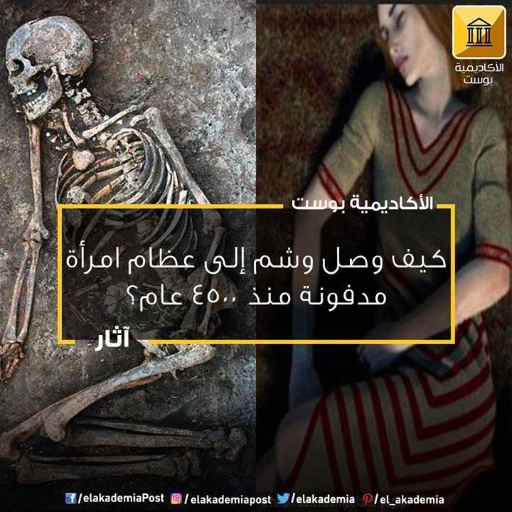 كيف وصل وشم إلى عظام امرأة مدفونة منذ 4500 عام عثر علماء الآثار خلال أعمال تنقيب في أوكرانيا على اكتشاف لم يسبق أن رأوا مثله من Photo Arts Photo Movie Posters