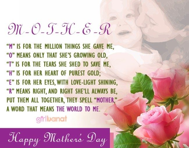 Happy Mothers Day Quotes In English 2018 Free Download Happymothersday2018 Mothersda Happy Mother Day Quotes Mother Day Message Mother S Day Special Message