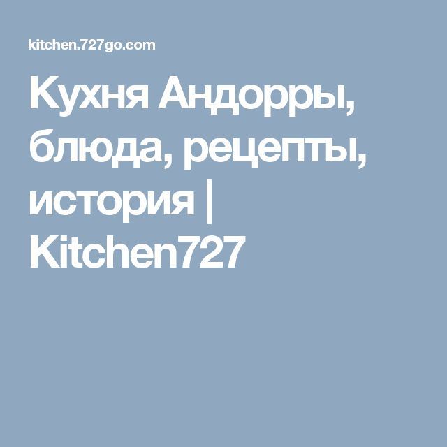 Кухня Андорры, блюда, рецепты, история | Kitchen727