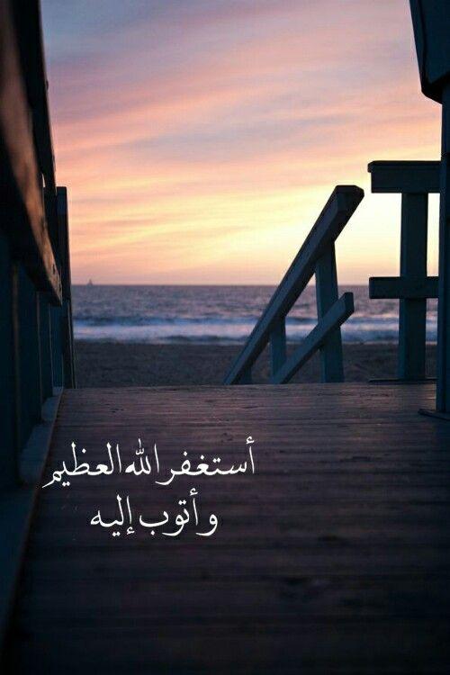 استغفر الله واتوب اليه
