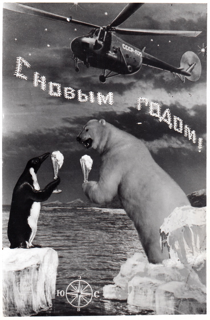 USSR Postcard Celebrating Soviet Dominance over the Arctic  Cyrillic: с новым годом!  English: Happy New Year!