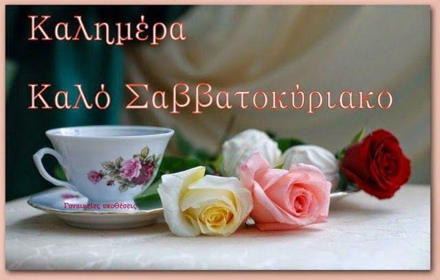 Γλυκές Δημιουργίες - απολαύσεις: Καλημέρα ...Όμορφο Σαββατοκύριακο σε όλους ....!!!...