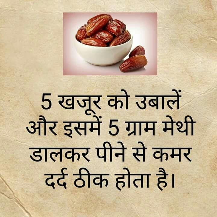 खजूर के घरेलु नुस्खे ! Health Tips in Hindi. स्वास्थ्य से जुड़ी अन्य उपयोगी जानकारी सरल हिंदी भाषा में पढ़ने के लिए www.nirogikaya.com पर अवश्य visit करे