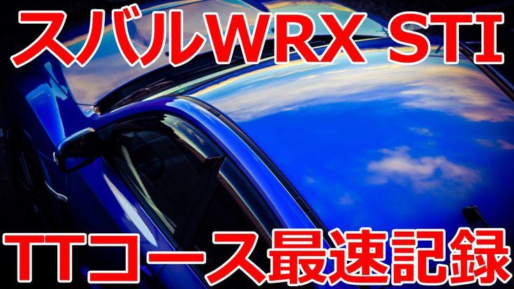 スバル WRX STI マン島TTコース 最速記録 樹立