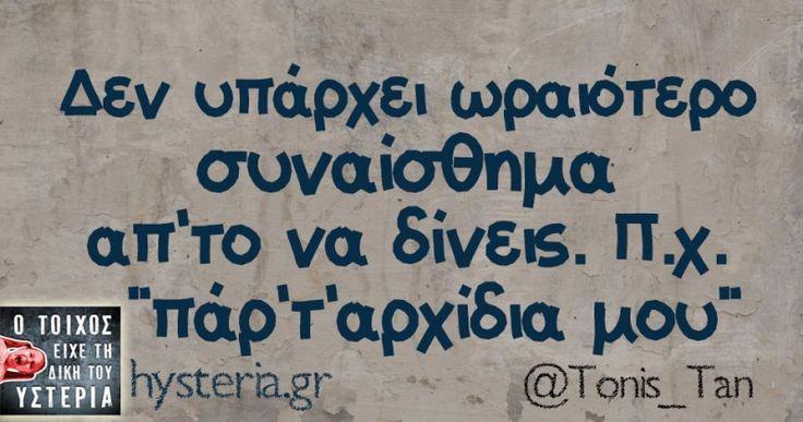 """Δεν υπάρχει ωραιότερο συναίσθημα απ'το να δίνεις. Π.χ. """"πάρ'τ'αρχίδια μου"""" - Ο τοίχος είχε τη δική του υστερία – #tonis_tan"""