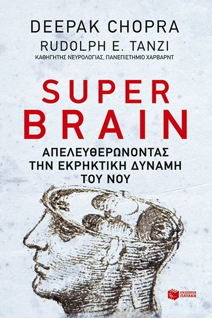Super brain: Πώς να αποδεσμεύσεις την εκρηκτική δύναμη του νου σου για να μεγιστοποιήσεις την υγεία, την ευτυχία και την πνευματική ευημερία σου