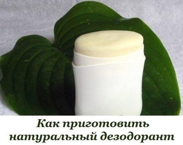Как приготовить натуральный дезодорант