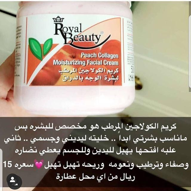 Pin By Ixx45xx On Skin Care Routine Collagen Cream Skin Care Routine Royal Beauty
