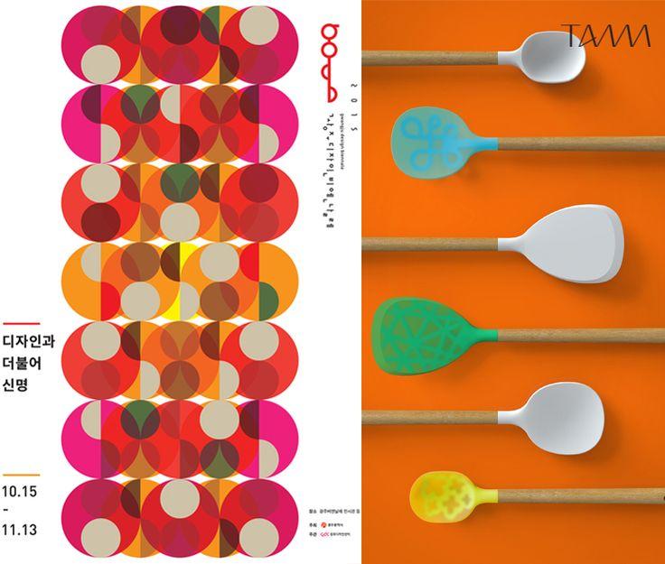 'TAMM' 2015 광주디자인비엔날레 '디자인과 더불어 신명'  Kitchen Tools Brands 'TAMM'