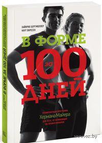 В форме за 100 дней. Тренировочная программа Хермана Майера для всех, от начинающих до профессионалов. Кнут Окресек, Хайнрих Бергмюллер