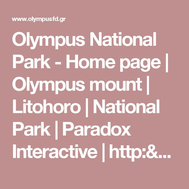 Olympus National Park - Home page | Olympus mount | Litohoro | National Park | Paradox Interactive | http://www.paradoxinteractive.gr