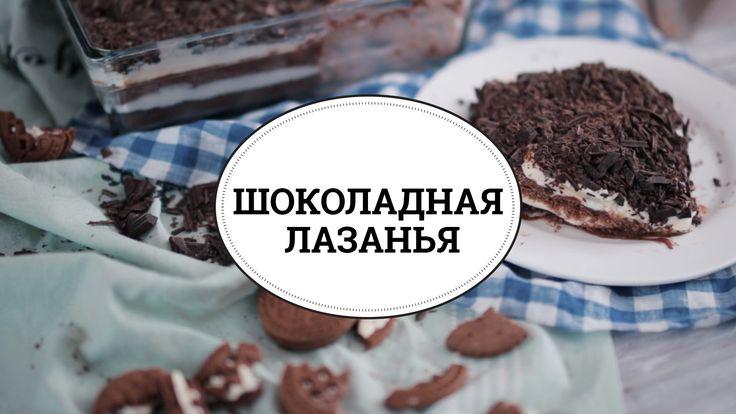 Шоколадная лазанья [sweet & flour]#chocolate#cream#delicious#lasagna#taste