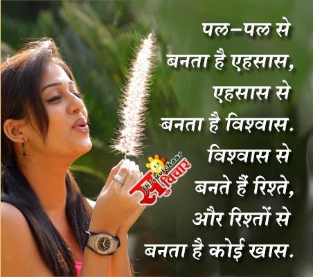 true line | Shayari | Pinterest