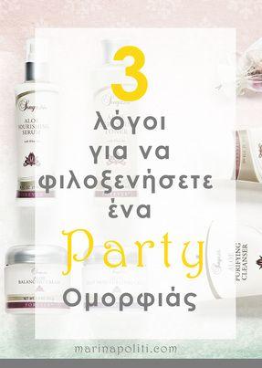 Τα party ομορφιάς είναι ένας καταπληκτικός τρόπος να χτίσετε την επιχείρησή σας. http://www.marinapoliti.com/marinas-blog/3-party #hostaparty #beauty #workfromhome