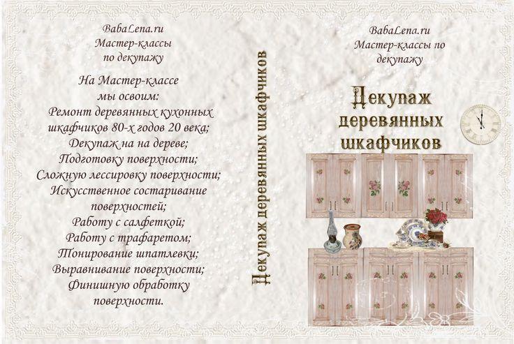 BabaLena.ru - Декупаж под микроскопом - Каталог