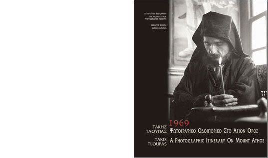 A PHOTOGRAPHIC ITINERARY ON MOUNT ATHOS, 1969 - Kaponeditions