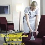Профессиональная химчистка ковров и мягкой мебели  Красноярск  т. 286-41-46 Химчистка ковров и мягкой мебели производится профессиональным оборудованием фирмы Керхер. Глубокая очистка, быстро очищает, оберегает очищаемые материалы. Без труда удаляет остатки пищевых продуктов, жировые и многие другие загрязнения. Не содержит оптических отбеливателей. Благодаря моментальному всасыванию распылённого моющего средства поверхность остаётся на 65% суше, чем при уборке техникой конкурирующих марок…