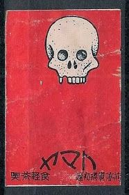 matchboxes, matchbox, matcbooks, matchbook, labels