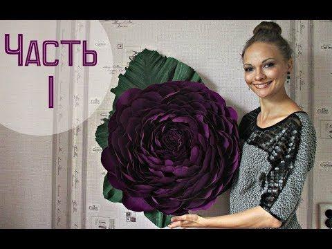 #Мастер класс- большие цветы из изолона( #фоамирана).How to Make GIANT Tissue Paper - YouTube
