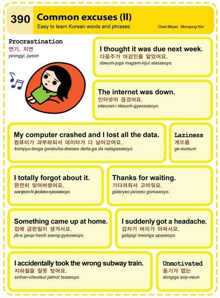 390 Common Excuses II 2 Learn Korean Hangul