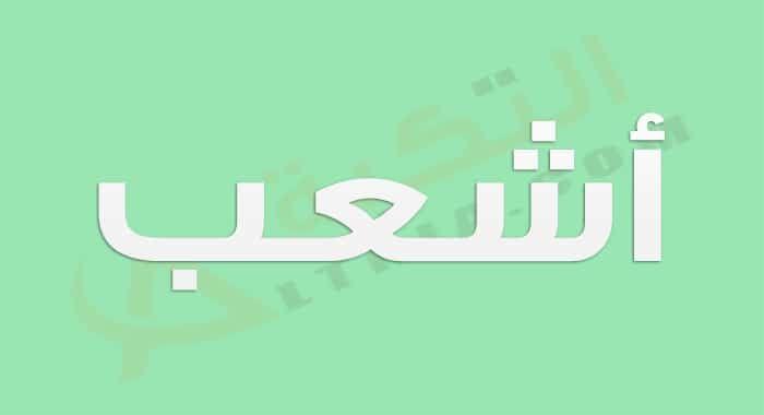 معنى اسم أشعب في اللغة العربية والمعجم الوسيط فهو من السماء الغير منتشرة في هذا الوقت على الرغم من انه قد تسمى به ف Tech Company Logos Company Logo Vimeo Logo
