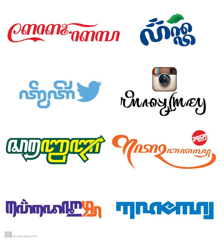 Logos of various brands transliterated into Javanese, one of the most ornate, yet typographically underdeveloped, script of southeast Asia.
