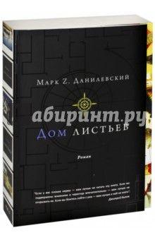 Марк Данилевский - Дом листьев обложка книги