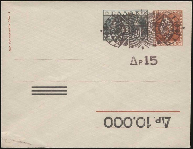 1942-1944, King George II issues of PS envelopes, surcharged during German occupation, Dr. 10.000 / [Dr.15 / (3drs.+50l.)], unused. ERROR: INVERTED SURCHARGE. Extremely Rare & VF. (Hellas PE12d)