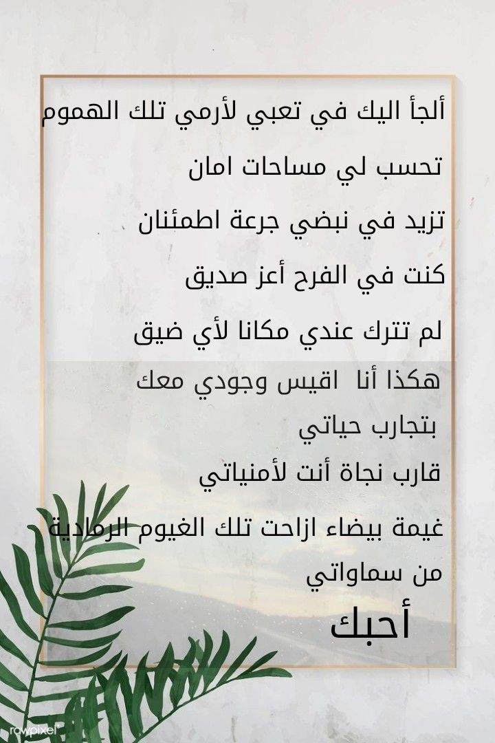 Pin By Hussein On Arabic Poetry Arabic Poetry Lettering Quotes