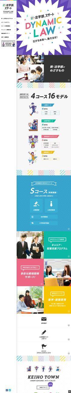 The website 'http://www.keiho-u.ac.jp/law/' courtesy of @Pinstamatic (http://pinstamatic.com)