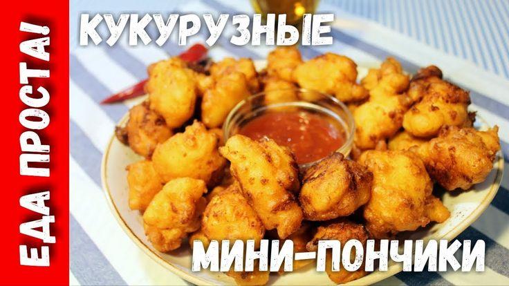 Кукурузные мини-пончики во фритюре. Вкуснейшая закуска для большой компа...