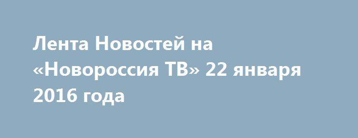Лента Новостей на «Новороссия ТВ» 22 января 2016 года http://rusdozor.ru/2017/01/22/lenta-novostej-na-novorossiya-tv-22-yanvarya-2016-goda-2/  — Большинству арестованных в Вашингтоне в день инаугурации Трампа предъявят обвинения. — Хакеры взломали твиттер БиБиСи, чтобы убедиться, что он УЖЕ был взломан. — Марин Ле Пен считает, что Евросоюз умер.