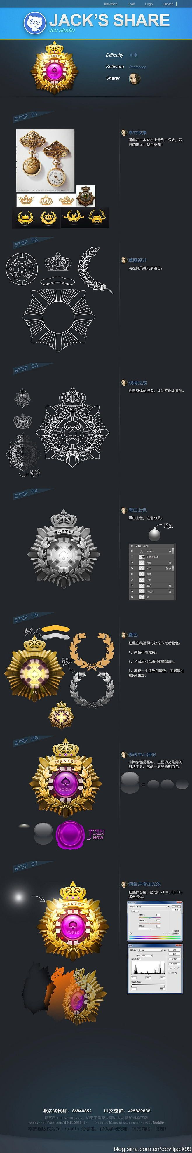 Jack UI-class /game ui/游戏UI/设计/图标/界面交互/游戏设计/平面/手游/资源/App/icon/logo/GUI/UE//UI控件/ui资源/游戏教程/徽章/游戏按钮/ui/教程 微博:http://weibo.com/u/2796854547   优酷:http://i.youku.com/Deviljack99  素材 博客:http://blog.sina.com.cn/deviljack99