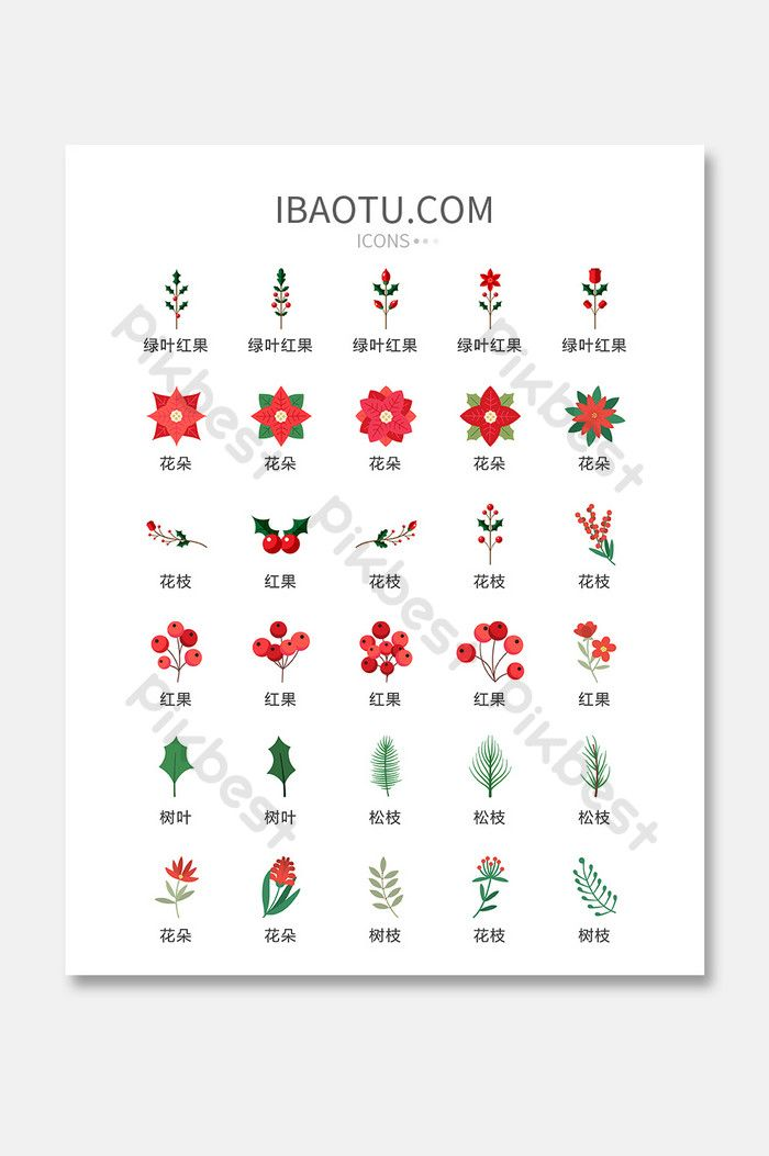 Colorful Decorative Flower Twig Icon Vector Ui Material Icon Pikbest