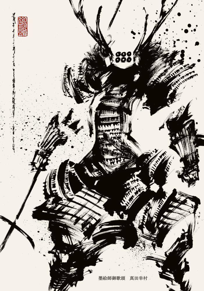 """墨絵師 御歌頭(okazu) on Twitter: """"真田幸村。 戦国武将。大坂夏の陣にて鬼気迫る軍略で徳川家康を追い詰め「日の本一の兵」と称された。 #墨絵 #真田幸村 https://t.co/GeACgeWioB"""""""
