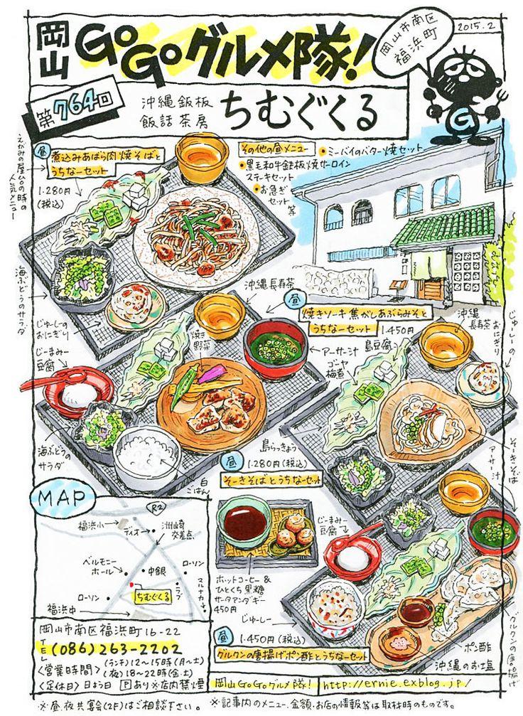 岡山県岡山市南区 沖縄料理ちむぐくる okinawa food restaurant chumugukuru okayama city okayama japan