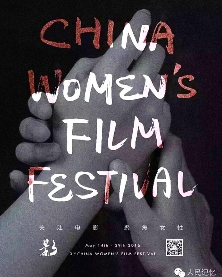 En Beijing se exhibió el premiado corto The Tree of Numbers en 2016 .   Más información en revista Proceso http://www.proceso.com.mx/435282/cortometraje-chihuahuense-arbol-los-numeros-aceptado-en-festival-beijing #Cine #cuu #china #women #mujercineasta