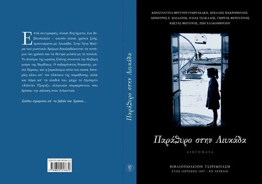 """""""Παράθυρο στη Λευκάδα"""", νέα έκδοση από το βιβλιοπωλείον Τσιρίμπαση"""