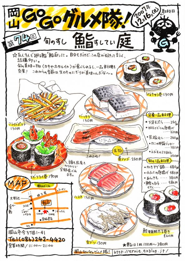 """Restaurant Name: Sushi Tei  From Japanese blog, """"Okayama Gourmet Group."""" They draw these wonderful illustration of the food they eat at local restaurants in Okayama, Japan. Wonderful!!"""